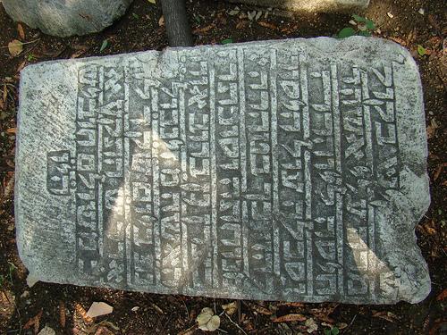 Sephardic-Hebrew Tombstone